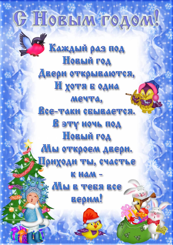 Новогодние поздравления в детском саду на утреннике